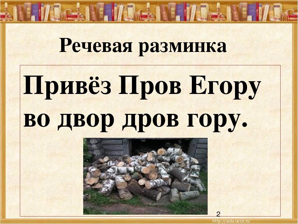 Речевая разминка Привёз Пров Егору во двор дров гору.