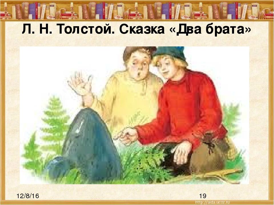Л. Н. Толстой. Сказка «Два брата»
