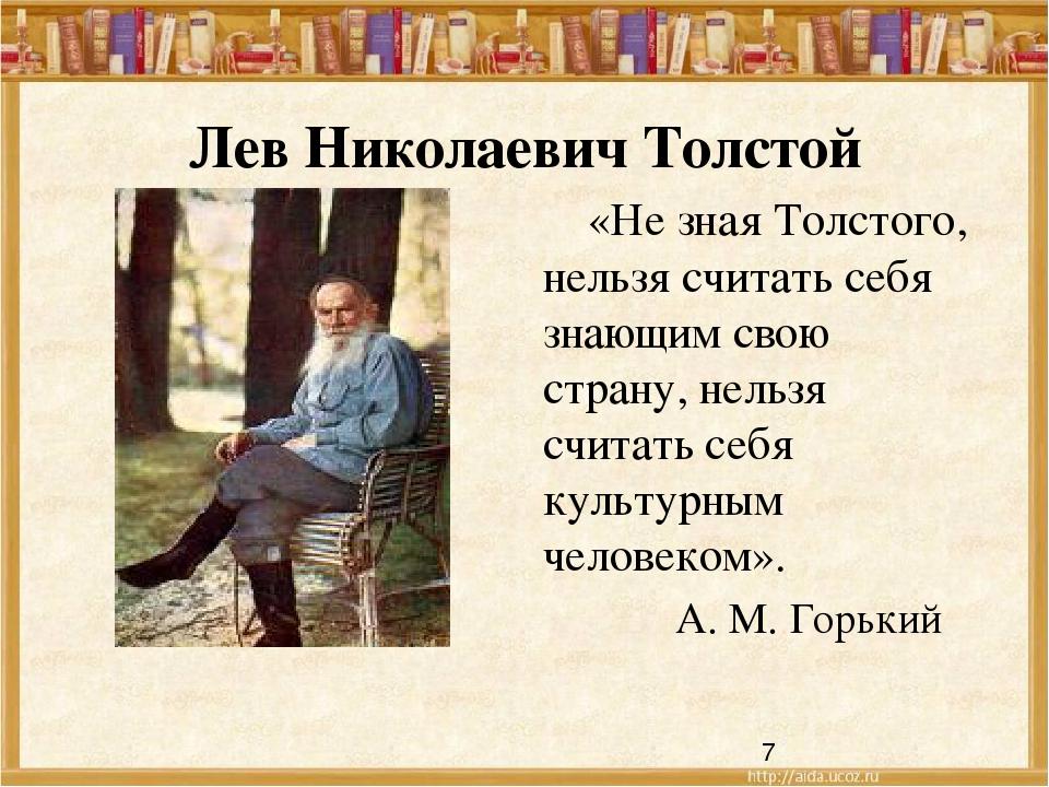 Лев Николаевич Толстой «Не зная Толстого, нельзя считать себя знающим свою с...