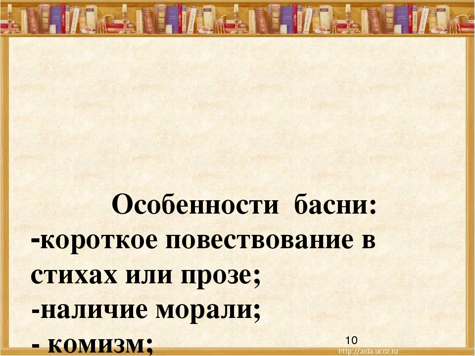 Особенности басни: -короткое повествование в стихах или прозе; -наличие мора...