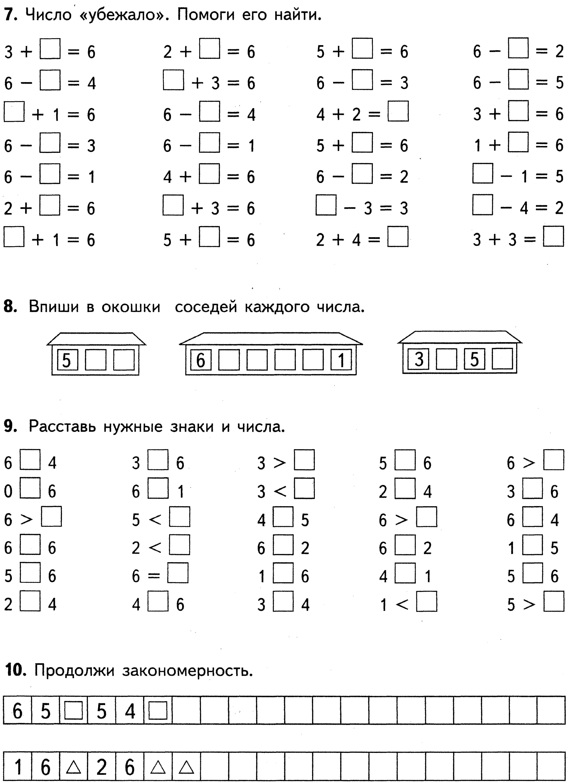 Карточки для индивидуальной работы по математике начальные классы