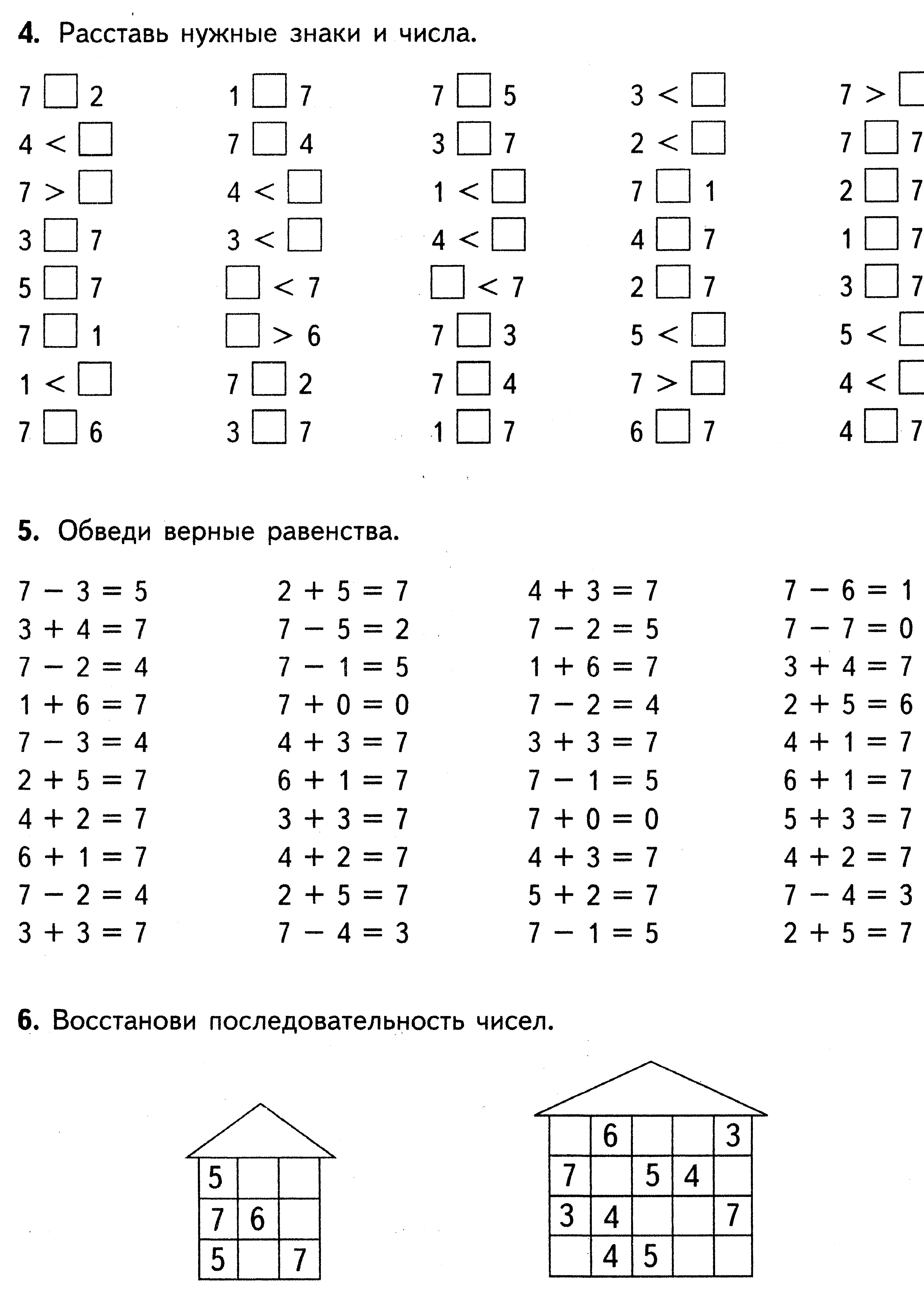 Карточки для индивидуальной работы по математике 1 класс