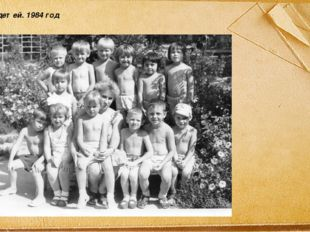 Группа детей. 1984 год