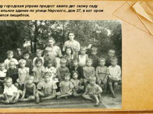В 1943 году городская управа предоставила детскому саду дополнительное здание