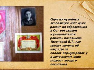 Одна из музейных экспозиций «Истории развития образования в Острогожском муни