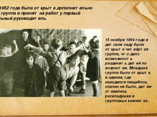 С 1 мая 1952 года была открыта дополнительно третья группа и принят на работу