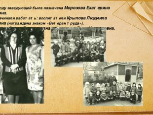 В 1969 году заведующей была назначена Морозова Екатерина Петровна. С ней начи