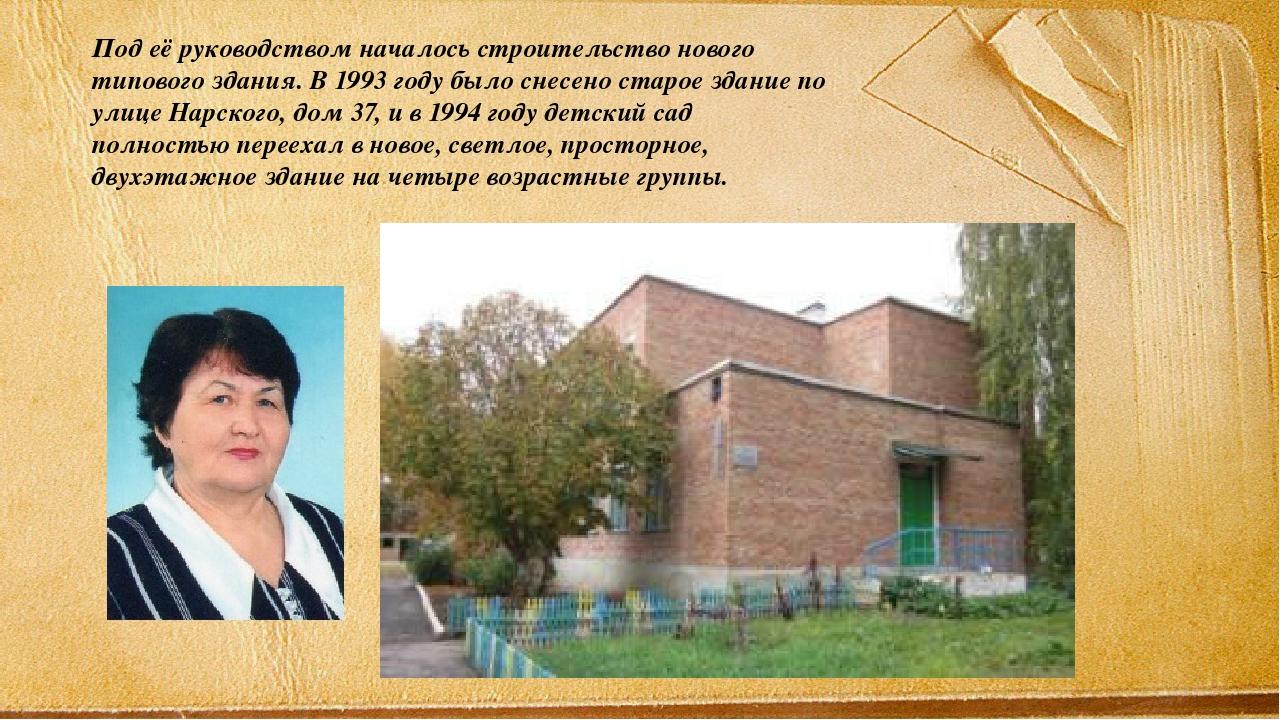 Под её руководством началось строительство нового типового здания. В 1993 год...