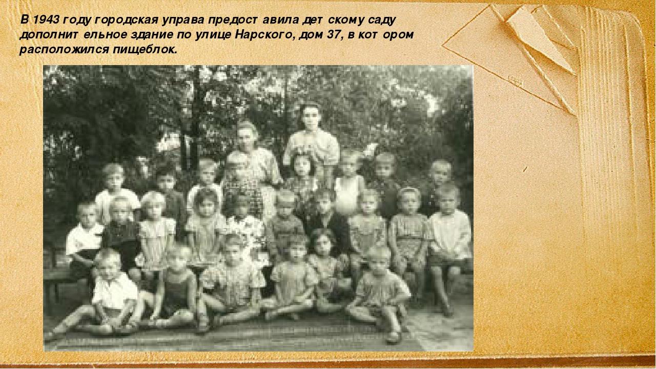 В 1943 году городская управа предоставила детскому саду дополнительное здание...