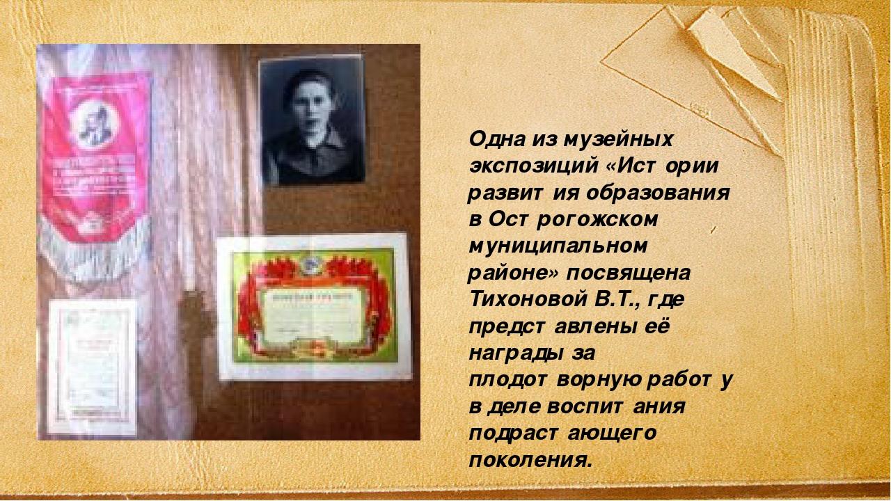Одна из музейных экспозиций «Истории развития образования в Острогожском муни...