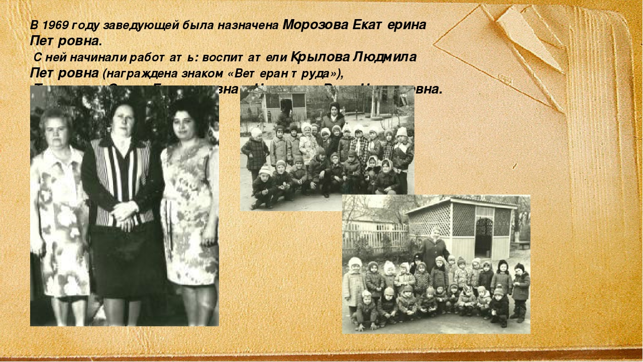 В 1969 году заведующей была назначена Морозова Екатерина Петровна. С ней начи...
