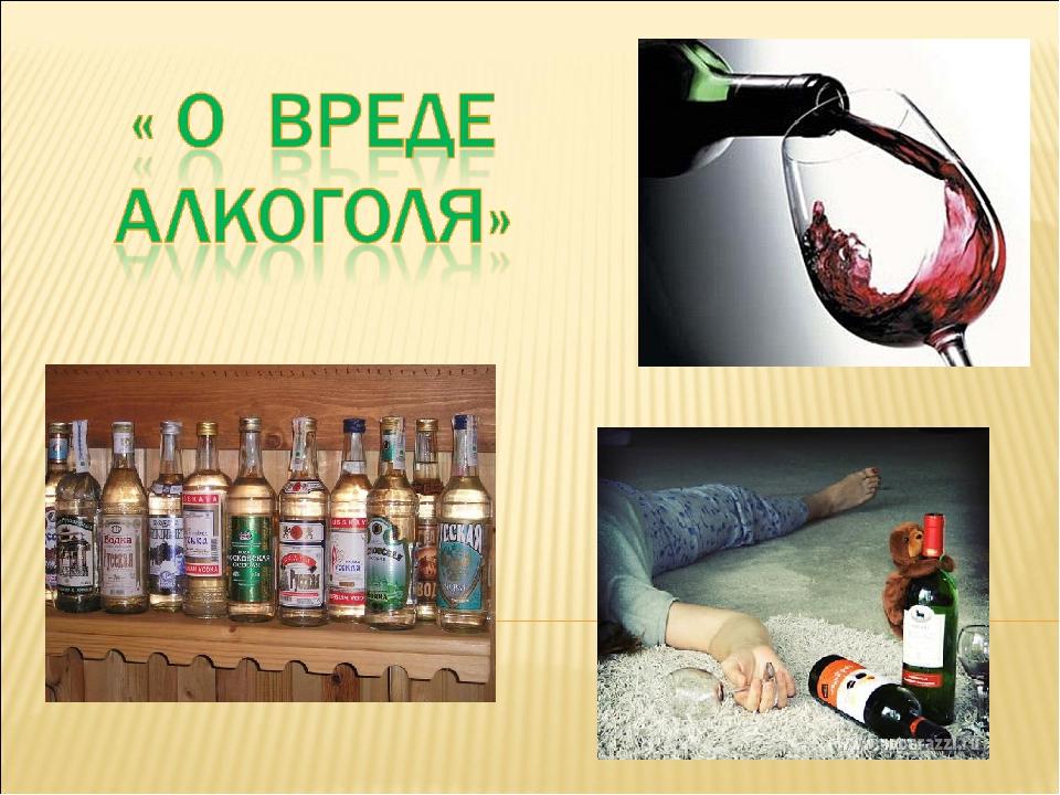 Сценка о вреде алкоголизма
