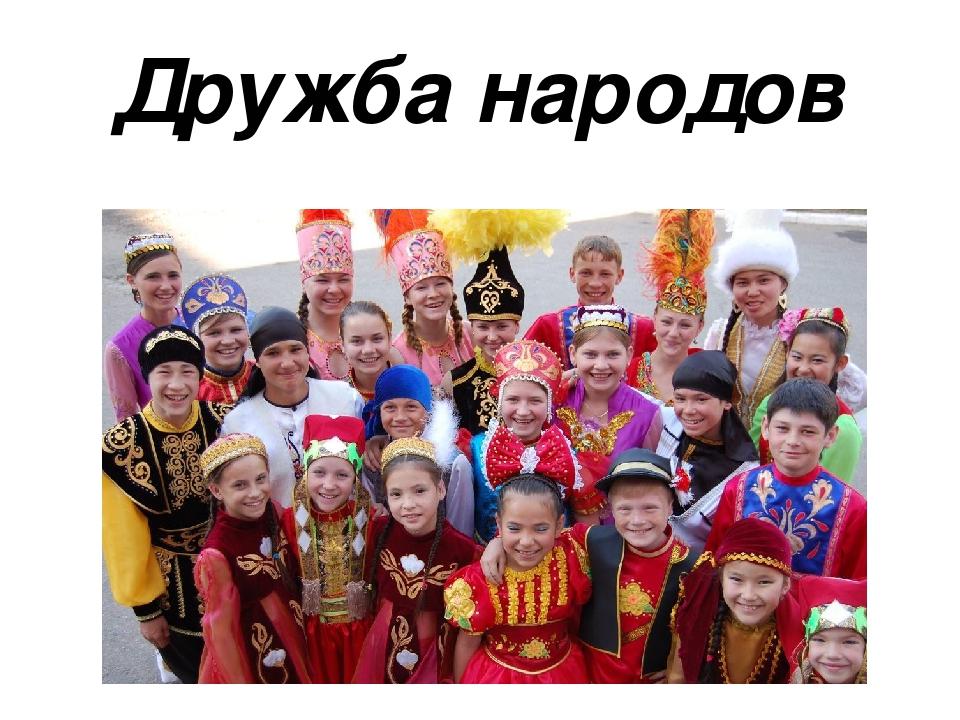 сделали фото газеты моя многонациональная семья традиционных