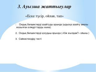 3. Ауызша жаттығулар «Еске түсір, ойлан, тап» Ондық бөлшектерді азайтуды орын
