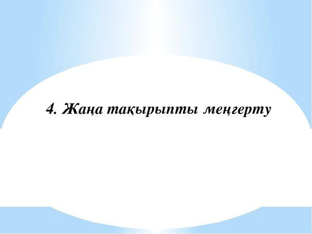 4. Жаңа тақырыпты меңгерту