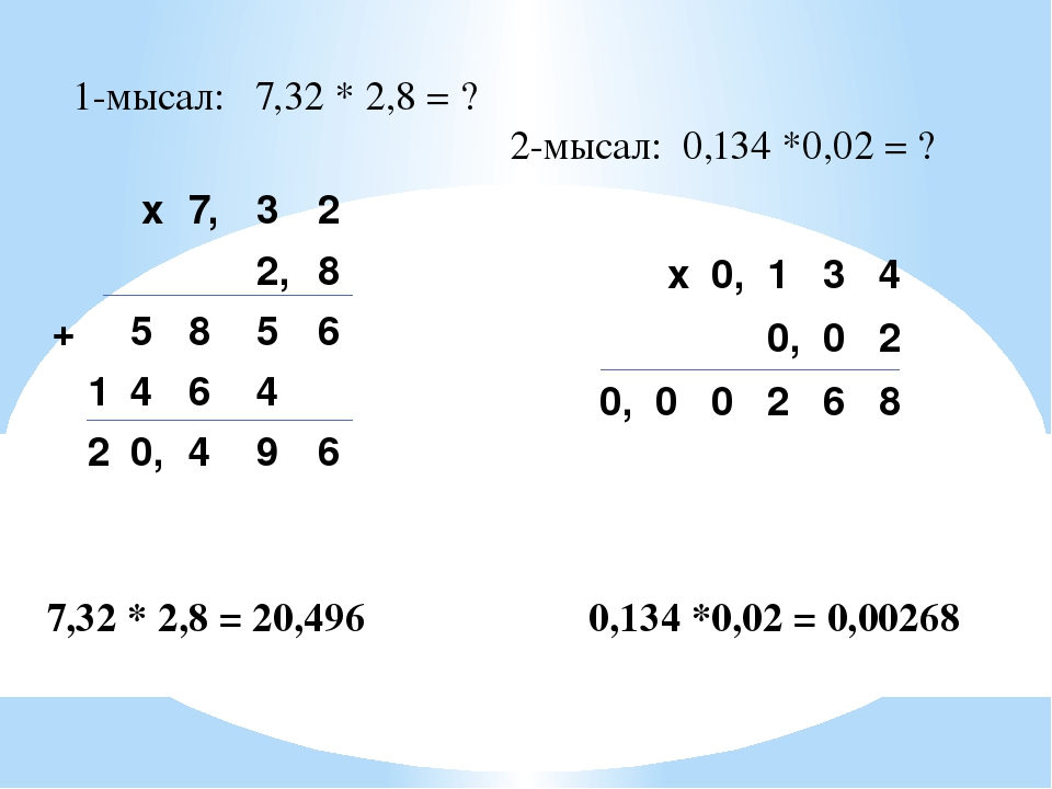 1-мысал: 7,32 * 2,8 = ? 2-мысал: 0,134 *0,02 = ? 7,32 * 2,8 = 20,496 0,134 *0...