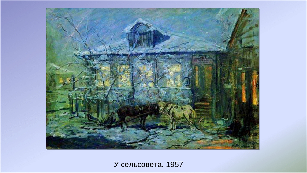 Сочинения по картине романдина село хмелевка