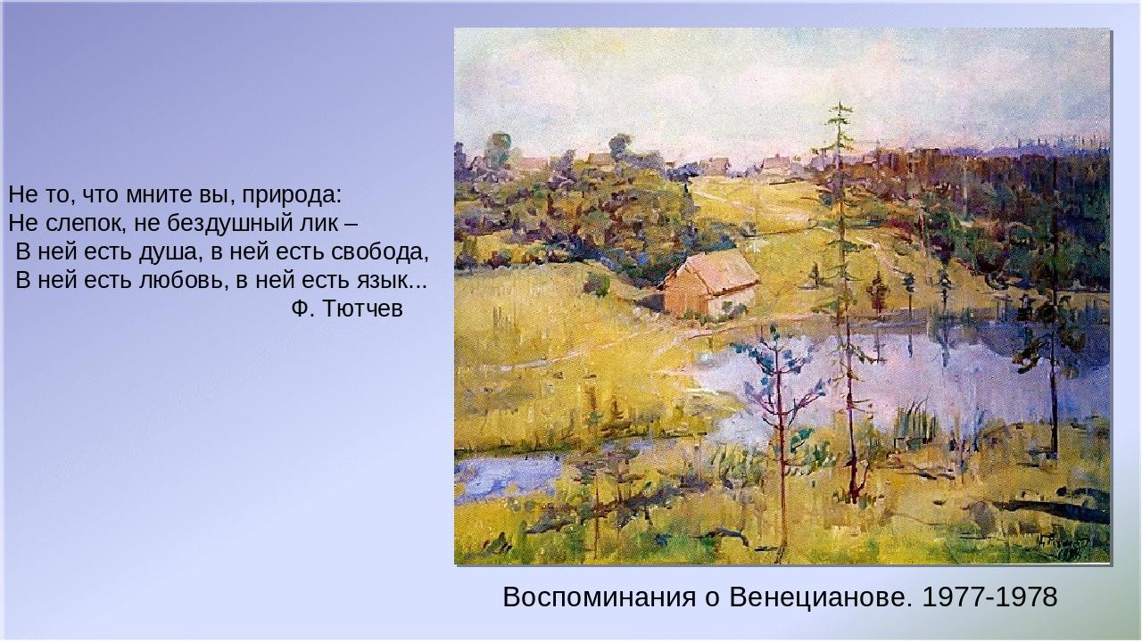 Презентация по русскому языку на тему сочинение по картине н м ромадина село хмелевка