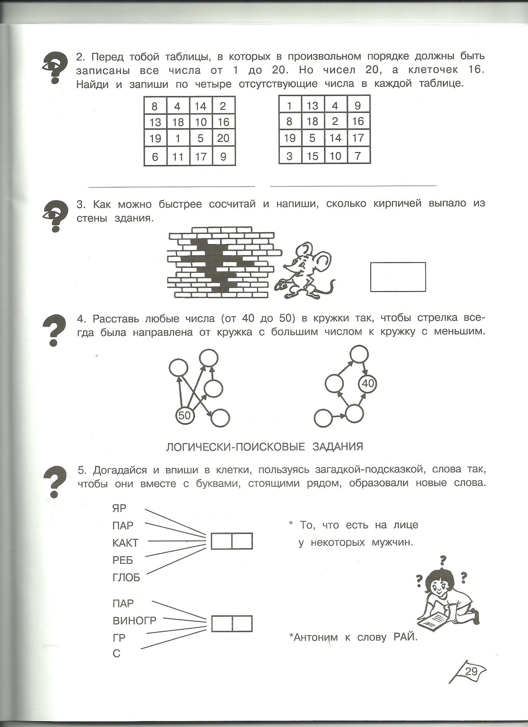 задачи решебник логика