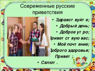 Современные русские приветствия Здравствуйте; Добрый день; Доброе утро; Приве