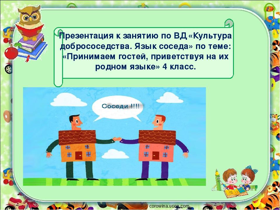 Презентация к занятию по ВД «Культура добрососедства. Язык соседа» по теме:...