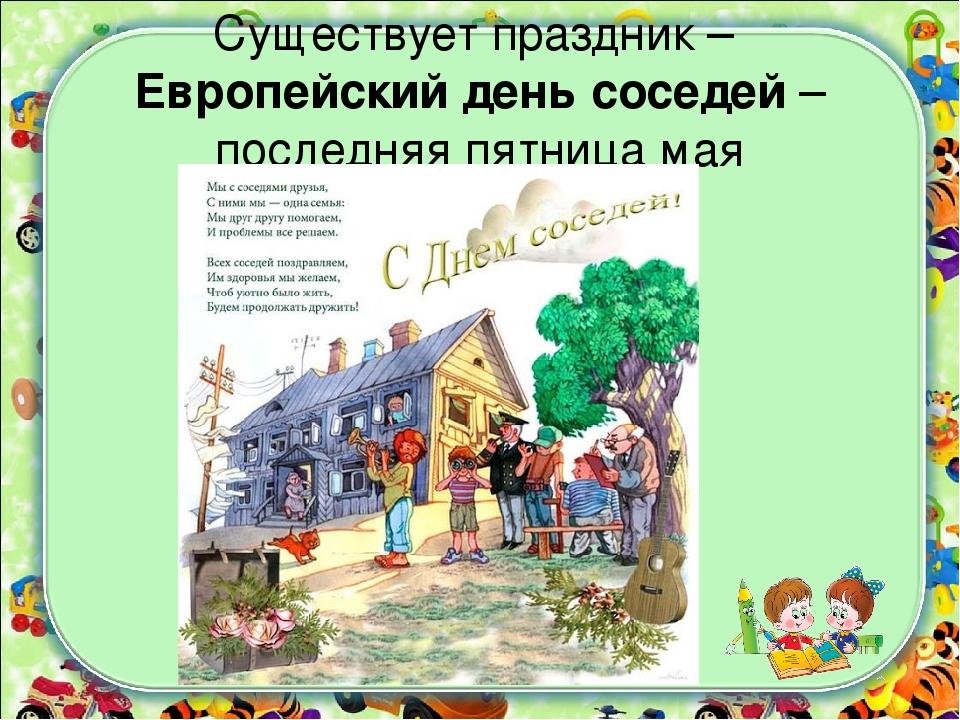 Существует праздник – Европейский день соседей – последняя пятница мая