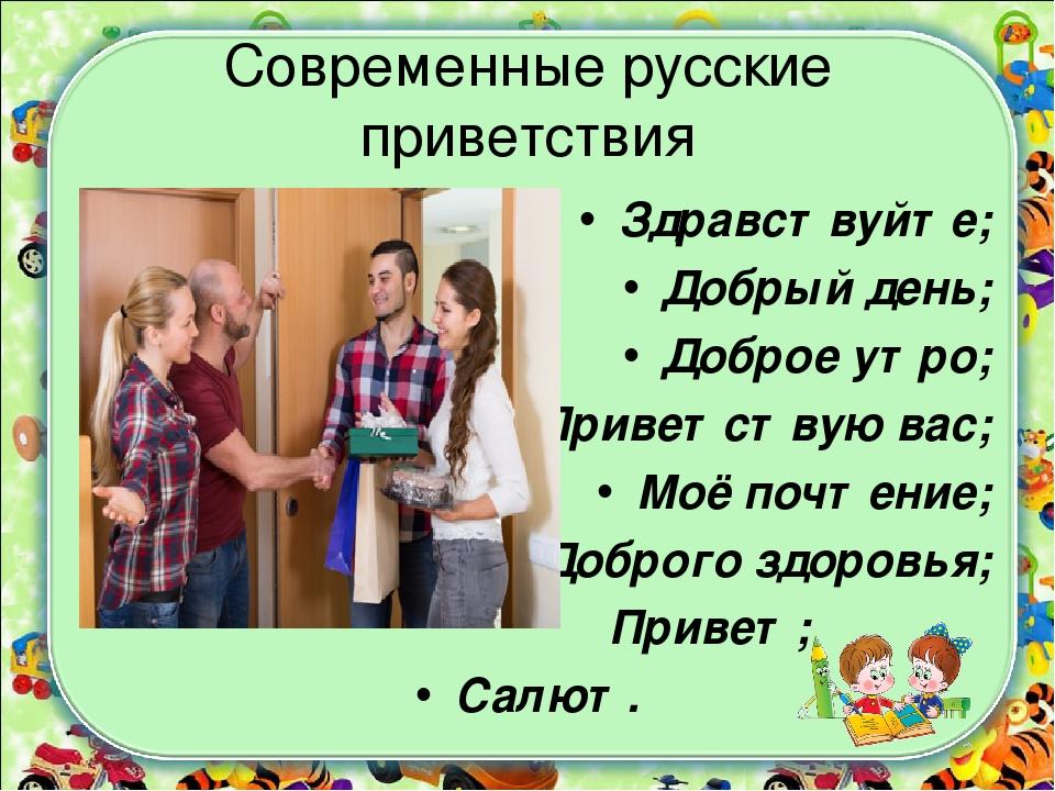 Современные русские приветствия Здравствуйте; Добрый день; Доброе утро; Приве...