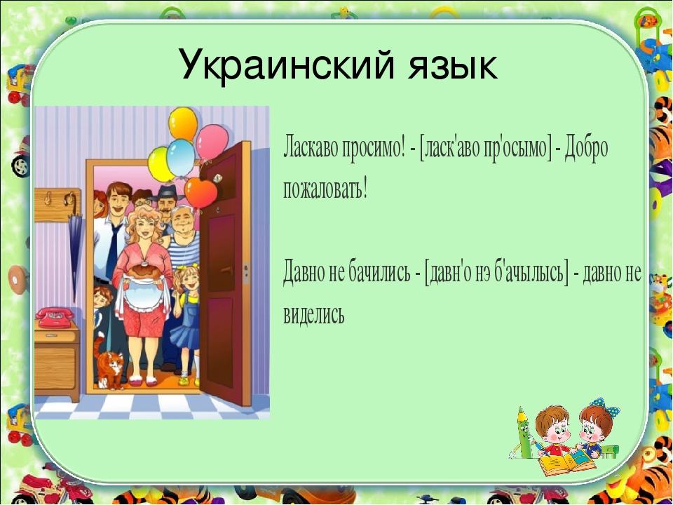 Украинский язык