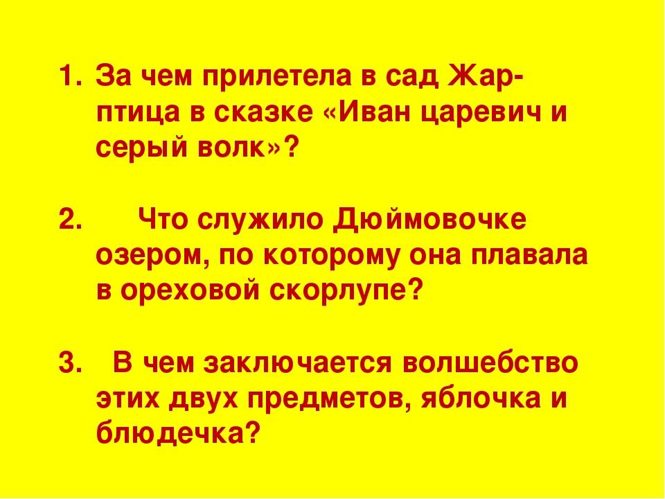 За чем прилетела в сад Жар-птица в сказке «Иван царевич и серый волк»?  Что...