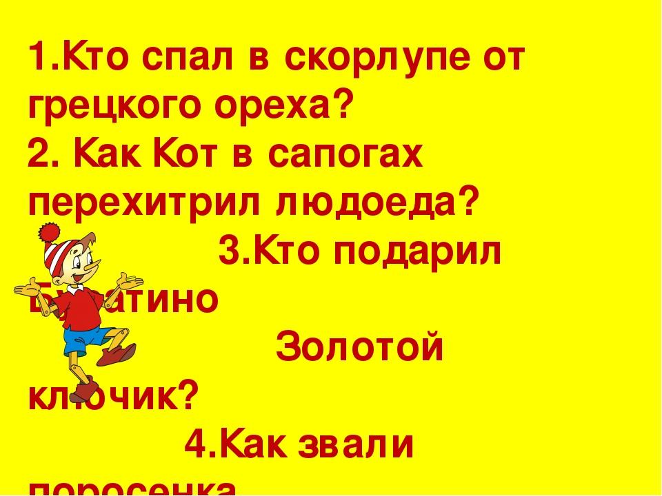 1.Кто спал в скорлупе от грецкого ореха?  2. Как Кот в сапогах перехитрил лю...