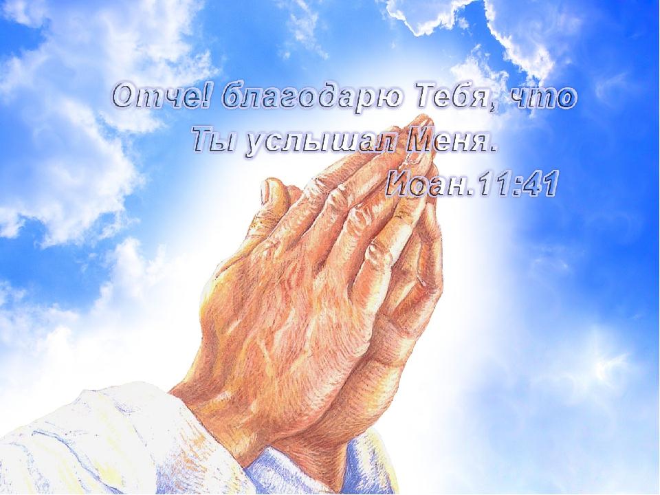 картинки искренняя молитва вопросы, которые