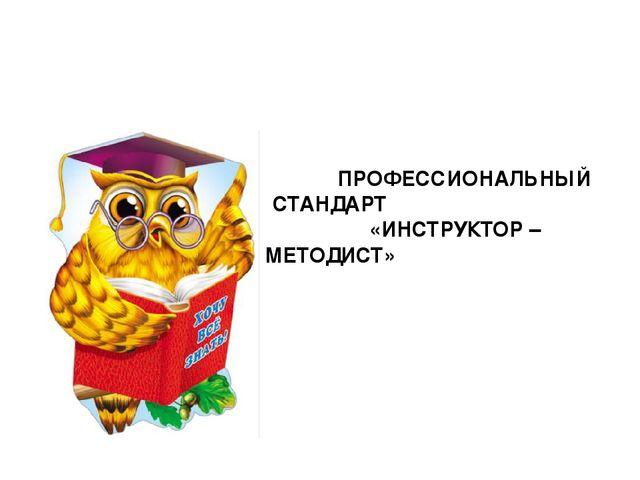 Должностные инструкции инструктора