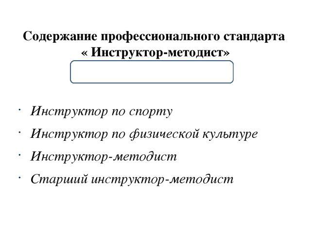 Должностные инструкции методиста учебного центра