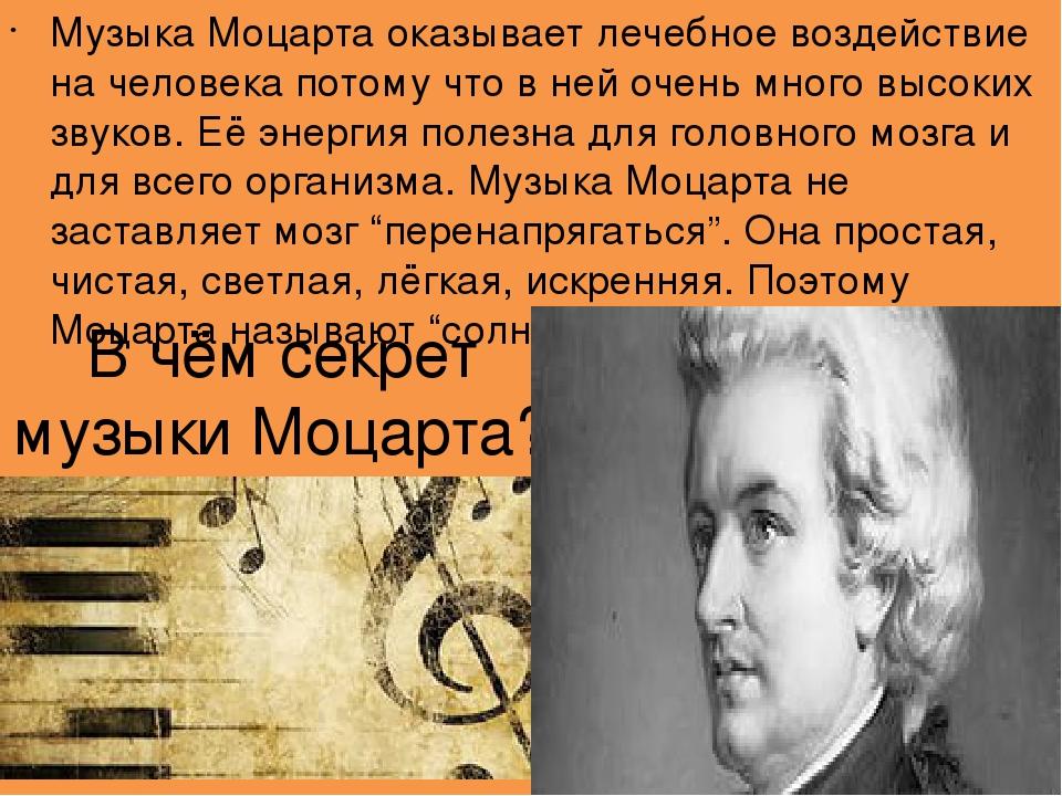 Поздравления под музыку моцарта