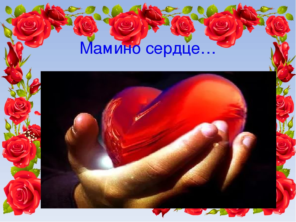 Картинка мамино сердце в руках