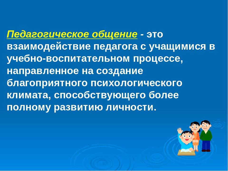 педагогическое общение картинки к презентации ансамбль александрова
