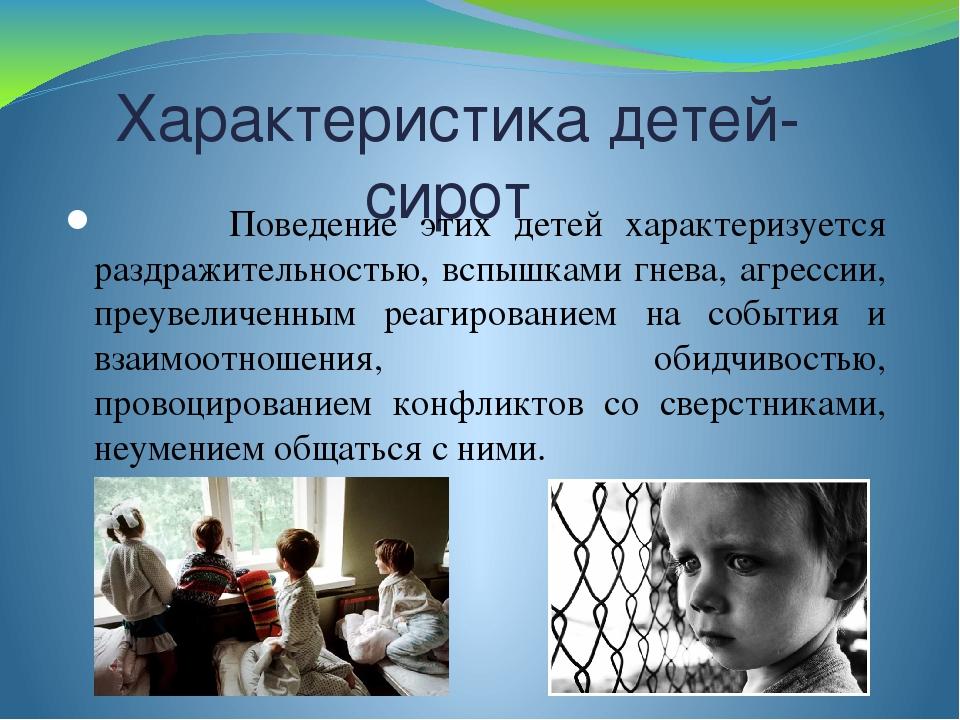 Характеристика детей-сирот Поведение этих детей характеризуется раздражительн...