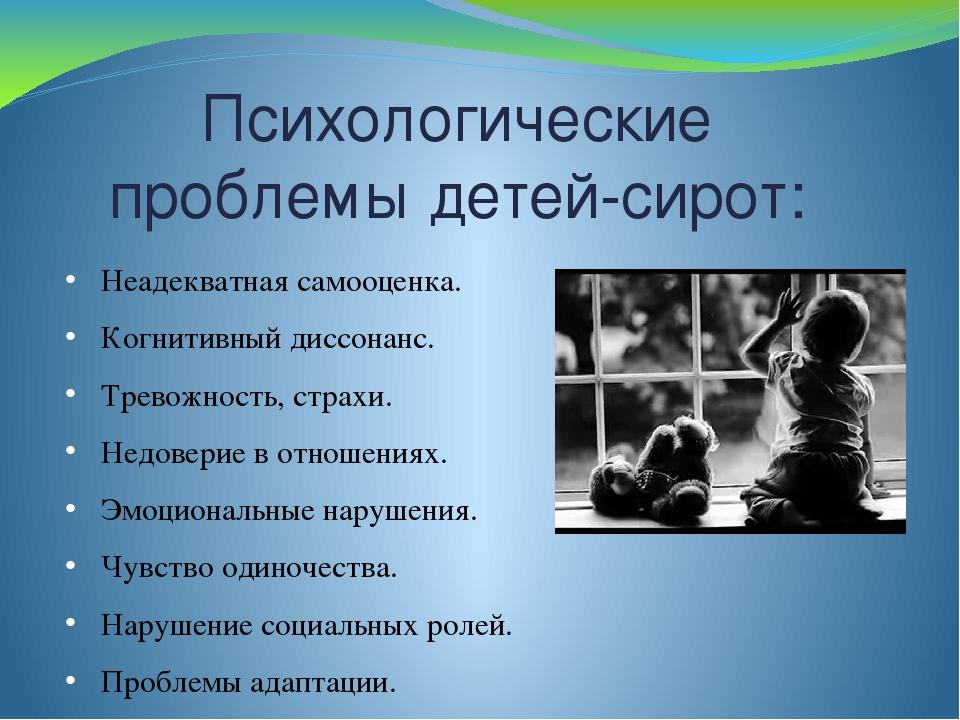 Психологические проблемы детей-сирот: Неадекватная самооценка. Когнитивный ди...