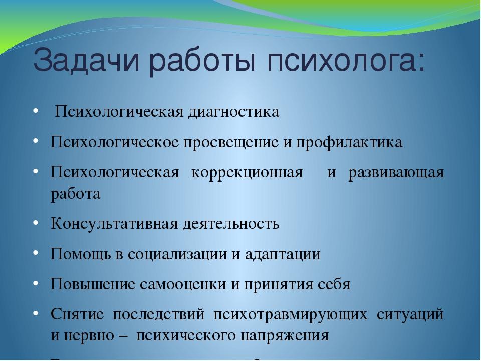 Задачи работы психолога: Психологическая диагностика Психологическое просвеще...