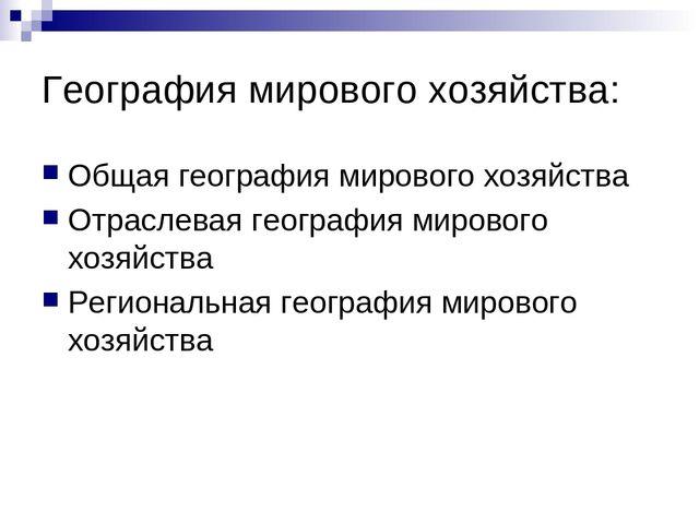 Европейский союз география 10 класс коспект