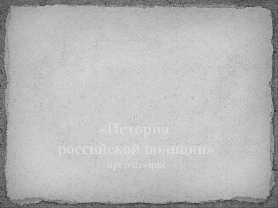 «История российской полиции» презентация