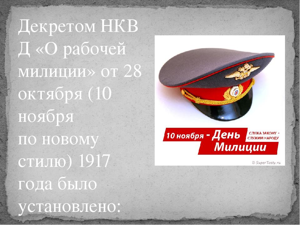 ДекретомНКВД «О рабочей милиции» от 28 октября (10 ноября поновому стилю) 1...