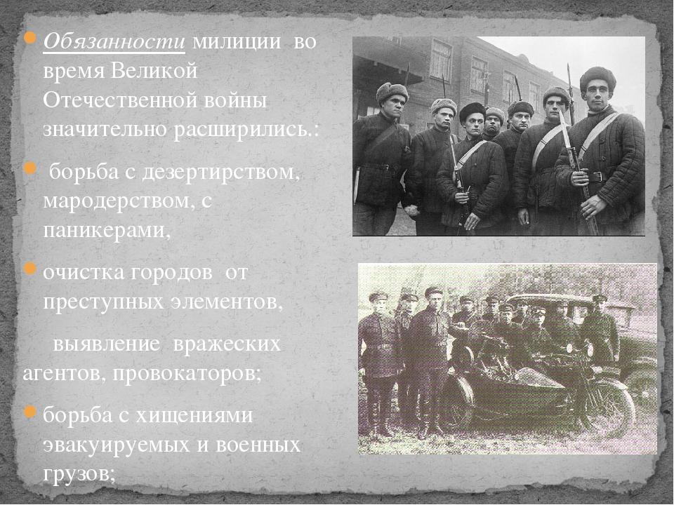 Обязанностимилиции во время Великой Отечественной войны значительно расширил...