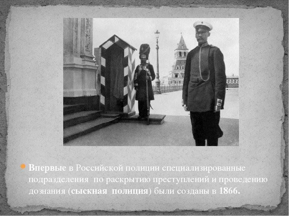 Впервые вРоссийской полиции специализированные подразделения по раскрытиюп...