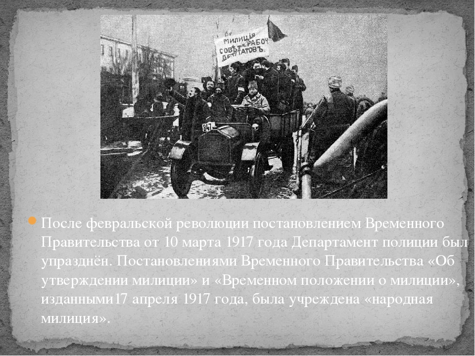 После февральской революции постановлением Временного Правительства от 10 мар...