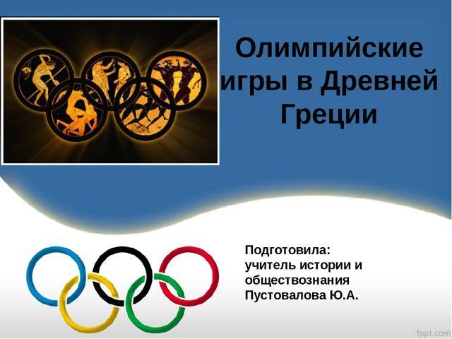 pervaya-olimpiyskie-igri-prezentatsiya-5-klass