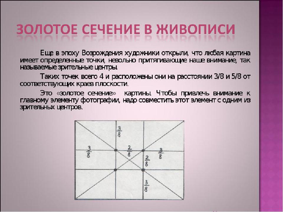 правило золотого сечения в фотографии портрет
