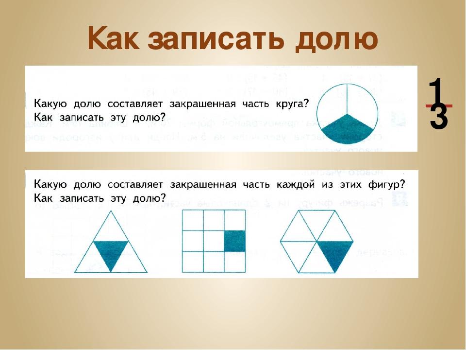 план урока математики нахождение доли числа лучших вузов России