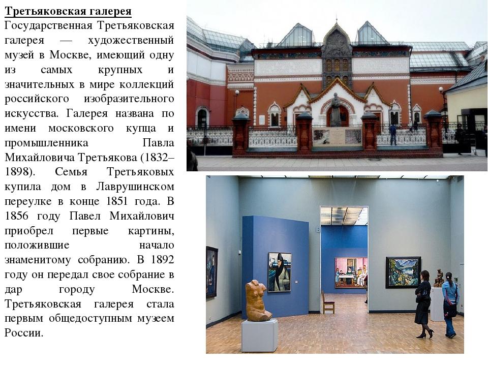 третьяковская галерея картинки с описанием проигрывать жизни, впадая