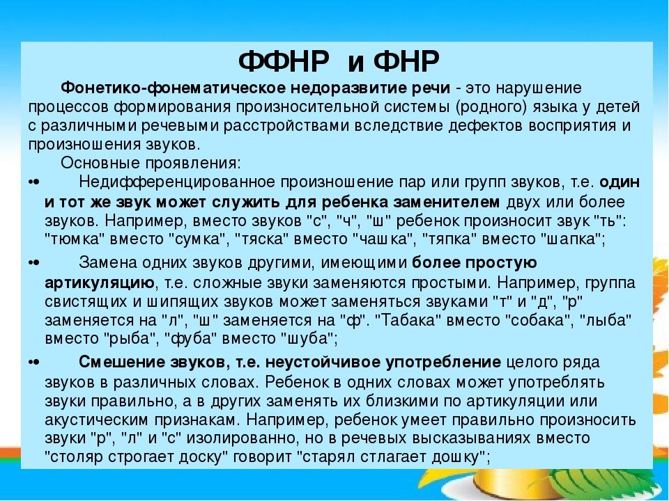 Подготовка К Обучению Грамоте Детей С Онр И Ффнр.шпаргалка